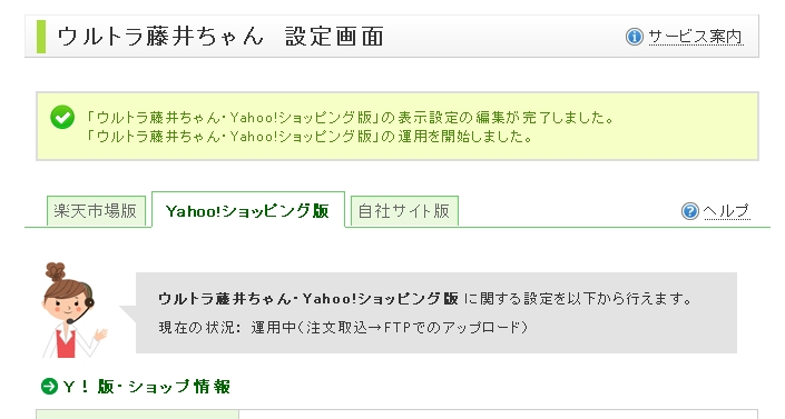 ウルトラ藤井ちゃん ヤフー版 クイックスタート ウルトラasp