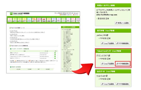 ウルトラasp管理画面におけるftp情報 Yahoo トリプル 設定マニュアル